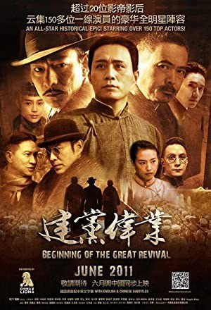 Beginning of the Great Revival (2011)