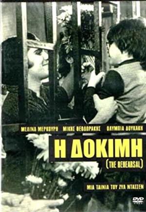 The Rehearsal (1974)