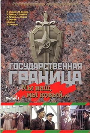 Gosudarstvennaya granitsa: My nash, my novyy… (1980)