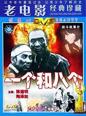 Yi ge he ba ge (1983)