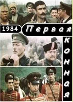 Pervaya konnaya (1986)