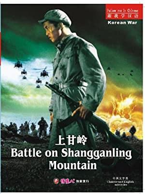 Shang gan ling (1956)