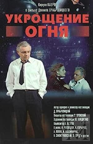 Ukroshcheniye ognya (1972)