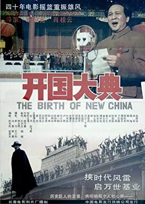 The Birth of New China (1989)