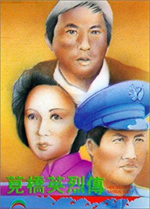 Heroes of the Eastern Skies (1977)