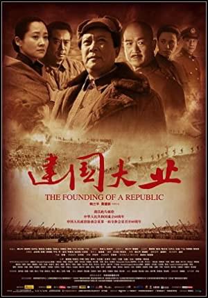 Jian guo da ye (2009)