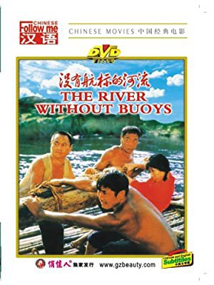 River Without Buoys (1984)
