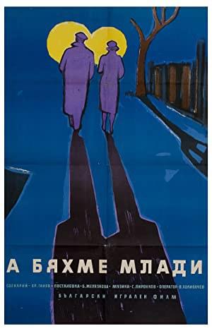 A byahme mladi (1961)