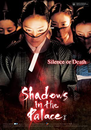 Shadows in the Palace (2007)