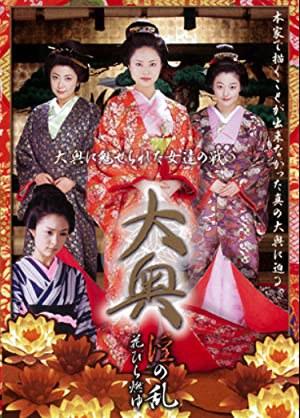 Ôoku (2006)
