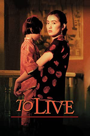 To Live (1994)