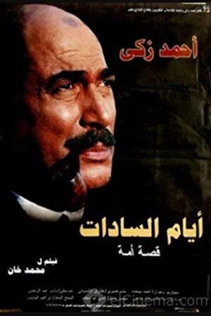 Ayam El-Sadat (2001)