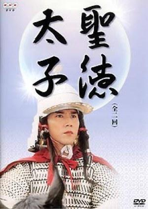 Prince Shotoku (2001)