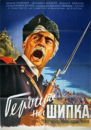Heroes of Shipka (1955)