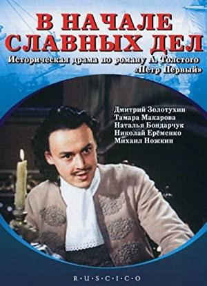 V nachale slavnykh del (1980)