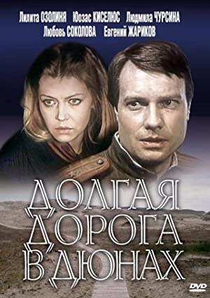 Dolgaya doroga v dyunakh (1980)