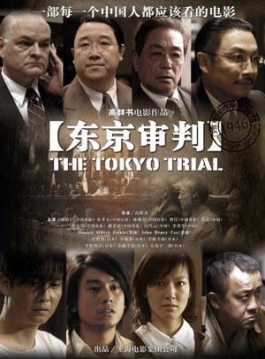 Tokyo Trial (2006)