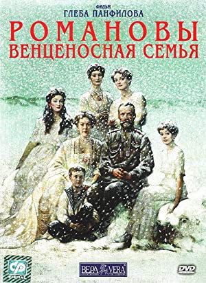 The Romanovs: An Imperial Family (2000)