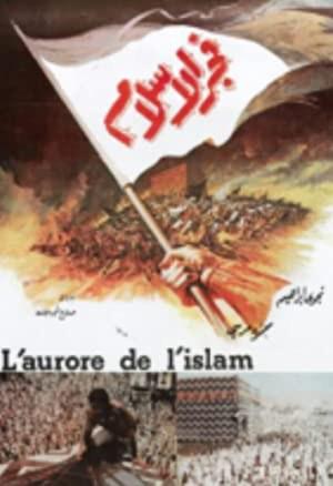 Dawn of Islam (1971)