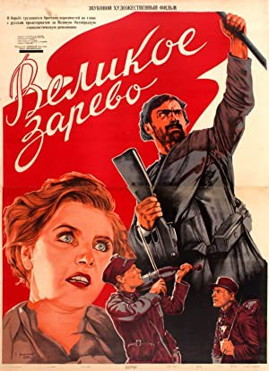 They Wanted Peace (1938)