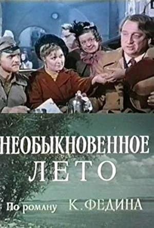 Neobyknovennoye leto (1979)