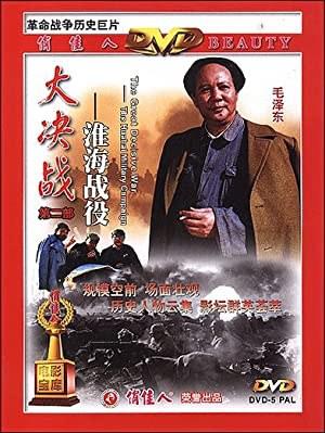 Da Jue Zhan I: Liao Shen Zhan Yi (1990)