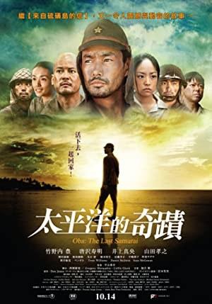 Oba, the Last Samurai (2011)