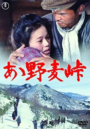 Oh! The Nomugi Pass (1979)