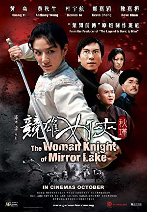 The Woman Knight of Mirror Lake (2011)