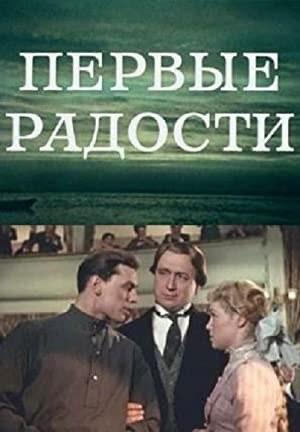 Pervye radosti (1978)