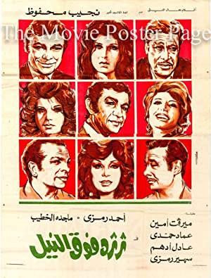 Adrift on the Nile (1971)