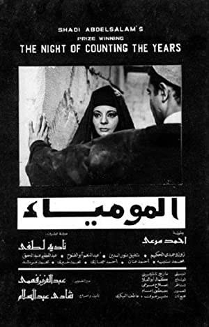 The Mummy (1969)