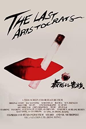 Zui hou de gui zu (1989)