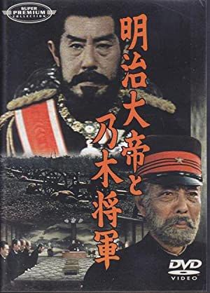 Emperor Meiji and the Great Russo-Japanese War (1957)