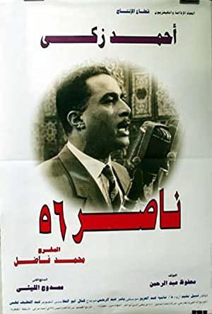 Nasser 56 (1996)
