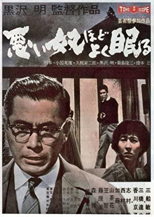 The Bad Sleep Well (1960)