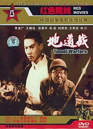 Di dao zhan (1965)
