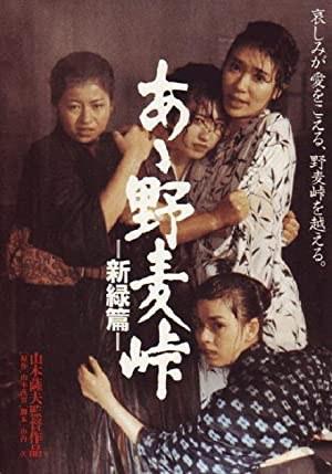 Ah! Nomugi toge – Shinryokuhen (1982)