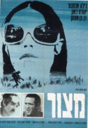 Matzor (1969)