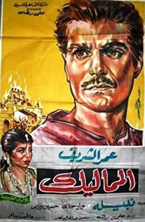 The Mamelukes (1965)