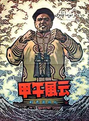 Jia wu feng yun (1962)