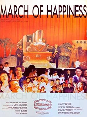 Tian ma cha fang (1999)