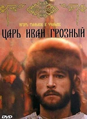 Tsar Ivan the Terrible (1993)