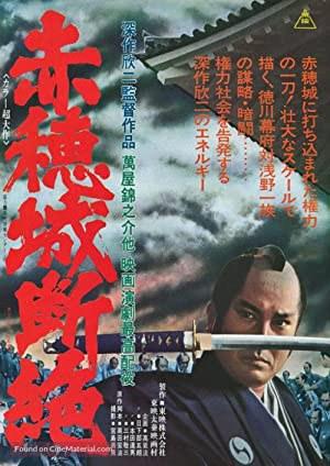 Ako-Jo danzetsu (1978)