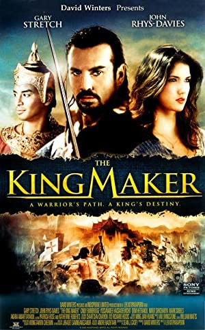 The King Maker (2005)