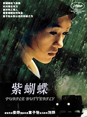Purple Butterfly (2003)