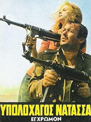 Lieutenant Natassa (1970)