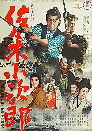 Sasaki Kojiro (1967)