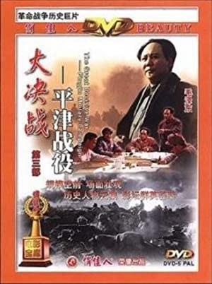 Da Jue Zhan III: Ping Jin Zhan Yi (1992)