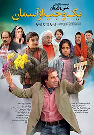A Span of Heaven (2009)
